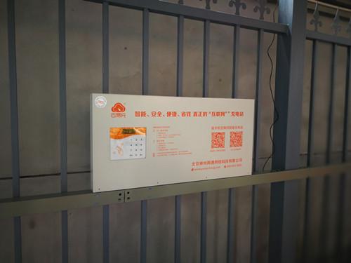 """西安京科花园 安装""""云易充小区智能充电站""""施工案例"""
