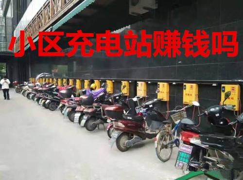 温州做电动车充电桩能赚钱吗?选择云易充
