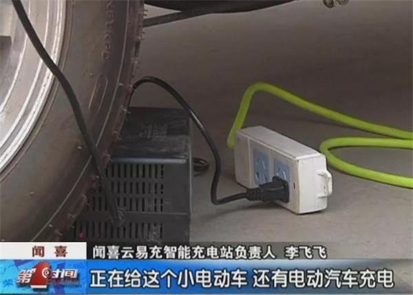 私拉电线给电动车充电