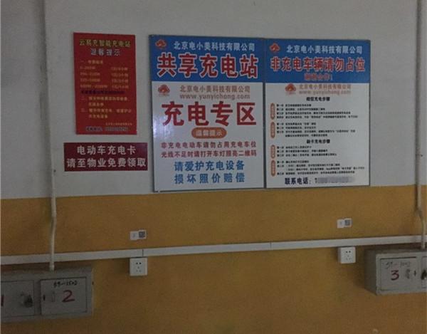 云易充互联网设备就进驻到了浙江湖州啦!
